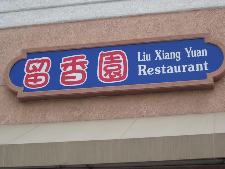 liu-xiang-yuan
