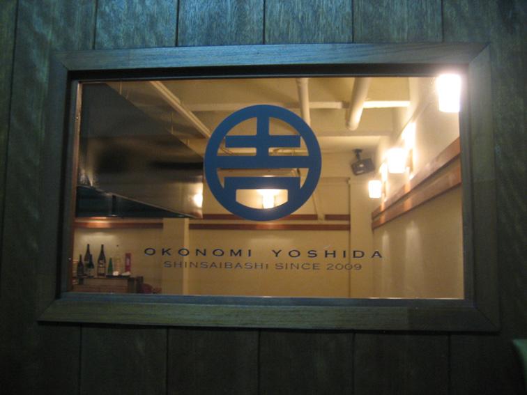 okonomi_yoshida